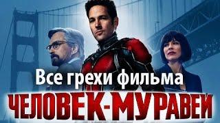 """Все грехи фильма """"Человек-муравей"""""""