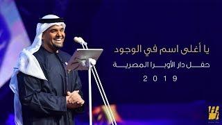 حسين الجسمي - يا أغلى إسم فى الوجود (دار الأوبرا المصرية) | 2019 تحميل MP3