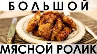 115. Большой мясной ролик: 5 экстра-быстрых рецептов приготовления блюд из мяса и птицы