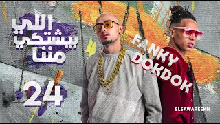 مهرجان اللى بيشتكى مننا - الصواريخ دقدق و فانكى - ELY BYSHTKY MENNA El Sawareekh 2019 تحميل MP3