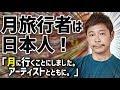 【海外の反応】衝撃!民間初の月旅行者は日本人!前澤友作氏「月に行くことにしました。アーティストとともに。」とコメント。SpaceXの巨大ロケットBFRとは!?