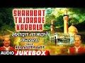 शहादत ताजदारे करबला ► Muharram 2017 ► || HAJI TASLEEM AARIF || T-Series Islamic Music video download
