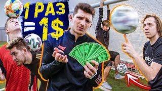НАЧЕКАНЬ 1 РАЗ - ПОЛУЧИ 1$ / Олейник, Герман, Блатов, Муллин