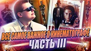 Все выпуски авторской рубрики Евгения Понасенкова о мировом кинематографе (часть 3)