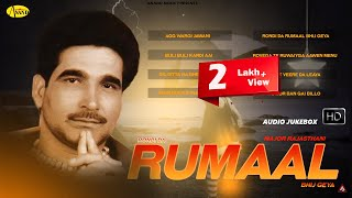 Rondi Da Rumaal Bhij Gya|| Major Rajasthani  || Audio High Quality Mp3 Jukebox || latest punjabi songs 2015