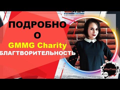 Подробно о GMMG Charity Благотворительность