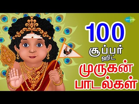 Download Top 100 - Murugan Songs - Tamil | முருகன் பக்தி பாடல்கள் | One Stop Jukebox | HD Songs HD Mp4 3GP Video and MP3