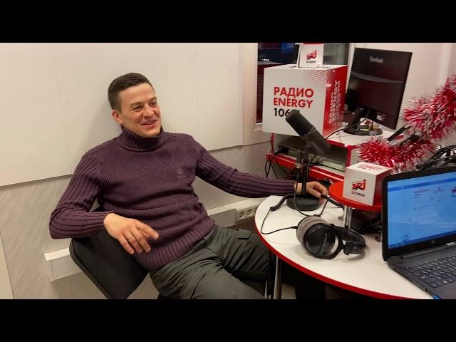 Сергей Игуменшев на Радио ENERGY Томск