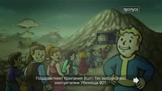 Fallout Shelter прохождение часть 1