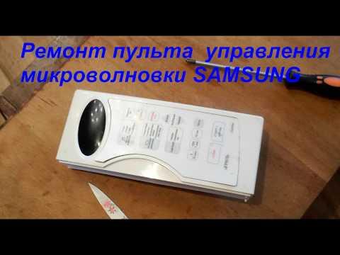 Ремонт панели управления микроволновки SAMSUNG  Cвоими руками