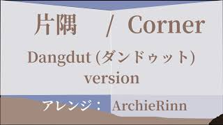 mqdefault - 「片隅」- 三浦大知 / Dangdut (ダンドゥット) version (ドラマ「白衣の戦士!」 挿入歌)【カラオケ】