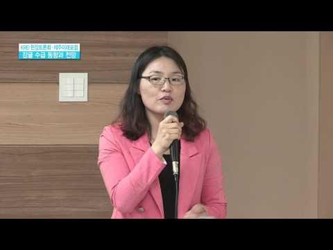 2017-4차 KREI 현장토론회·제주미래포럼 (노지감귤 산업 발전 방향과 과제) 이미지