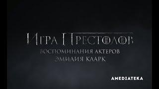 Игра Престолов   Воспоминания актеров   Эмилия Кларк