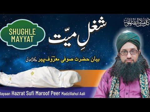 Shugle Mayyat