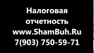 бухгалтер сдача отчетности / +7(903) 750-59-71/ ShamBuh.Ru