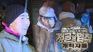 Law of the Jungle South Korea EP440