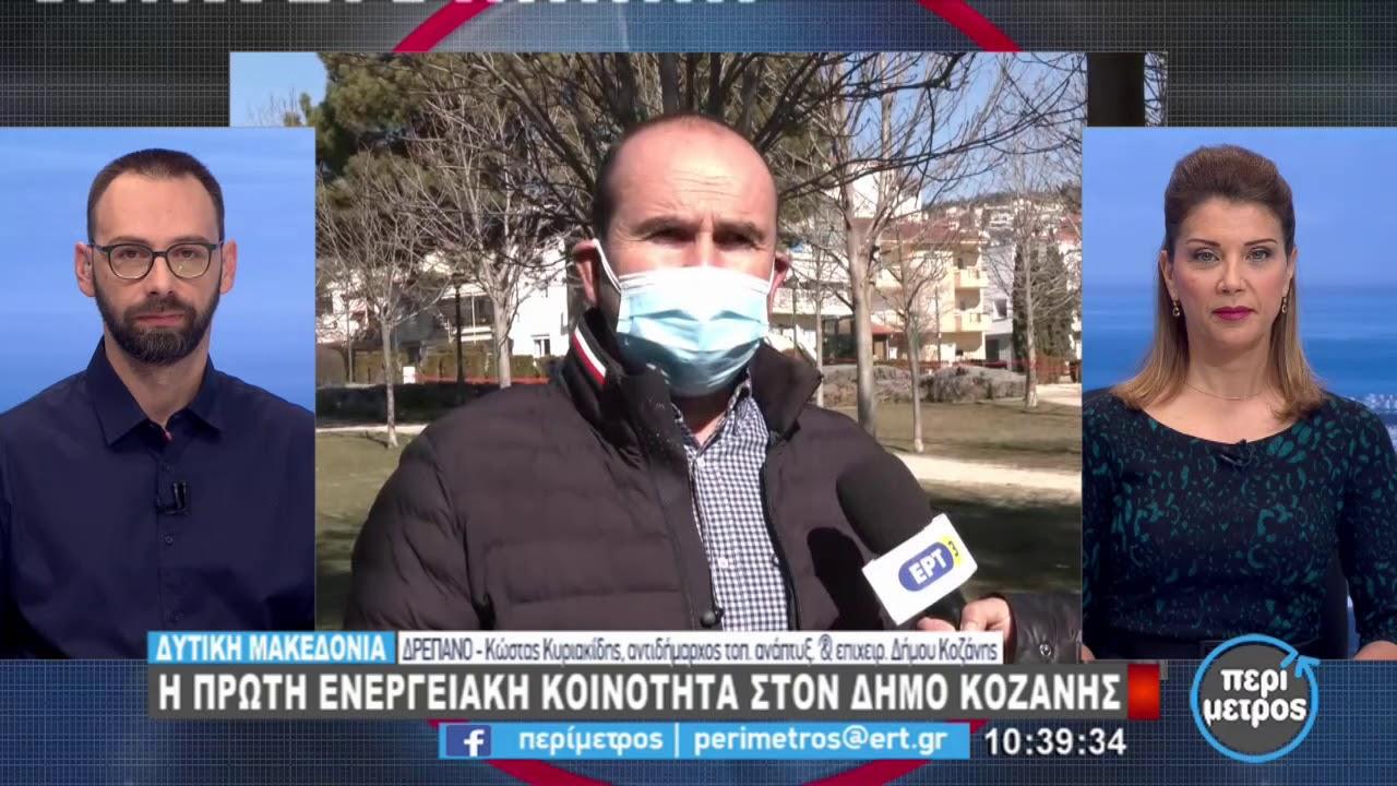 Η πρώτη ενεργειακή κοινότητα στον δήμο Κοζάνης | 03/03/2021 | ΕΡΤ