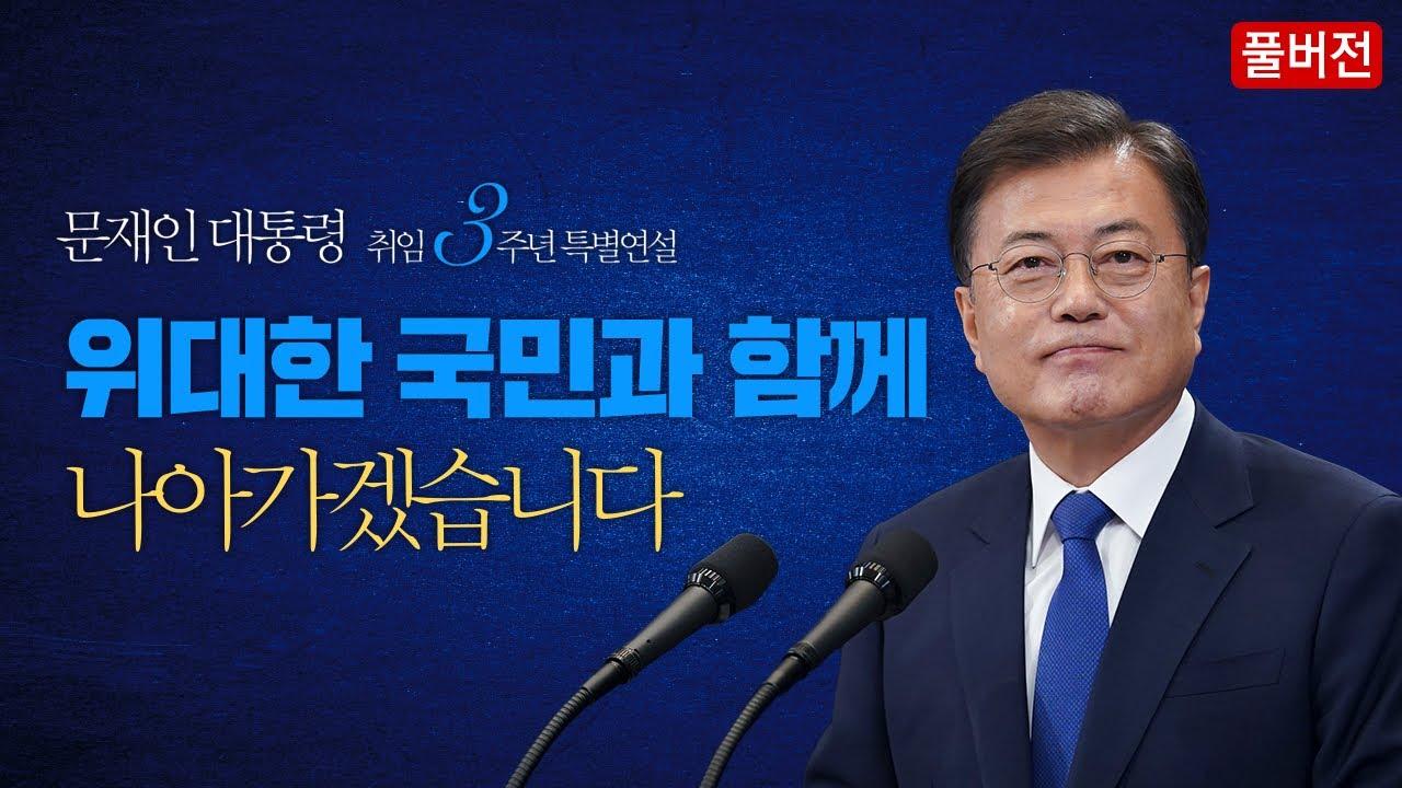 문재인 대통령 취임 3주년 특별연설