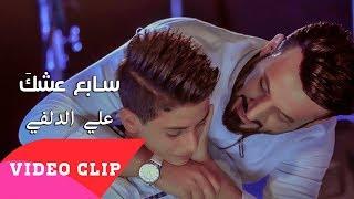 تحميل و مشاهدة سابع عشك - علي الدلفي مع براعم الانشاد الحسيني - | 2018| ( Sabie Eshak ( EXCLUSIVE MP3