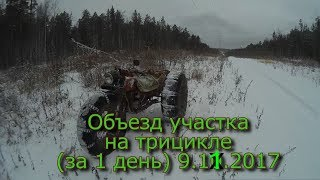 8 заезд  Объезд участка на трицикле за 1 день 9 11 2017