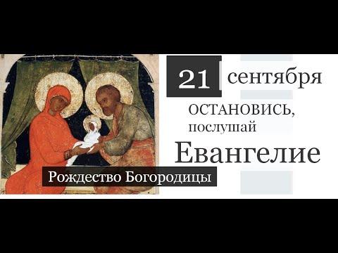 21 сентября  Рождество Богородицы