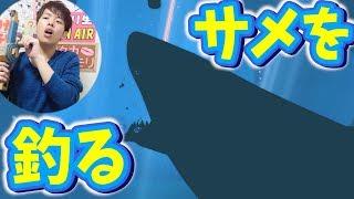 【ニンテンドーラボ】超危険な人食い巨大サメを釣る!?www