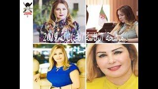 مرشحة الرئاسة الجزائرية 2019