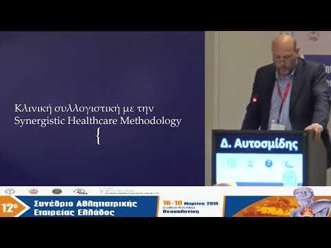 Δ. Αυτοσμίδης - Σύγχρονη θεραπευτική προσέγγιση συνδρόμου κοιλιακών - προσαγωγών με τη «Synergistic Healthcare Methology» της Human Tecar