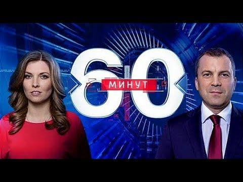 60 минут по горячим следам (вечерний выпуск в 18:50) от 14.12.2018