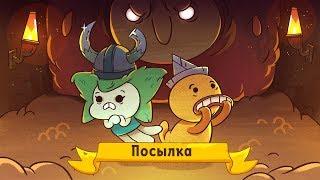 Детские мультфильмы - Капитан Кракен и его команда - Посылка (Серия 20)