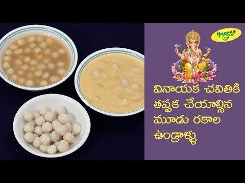Vinayaka Chaviti Special Undrallu | Andhra Style Bellam Pappu Undrallu | TeluguOne Food