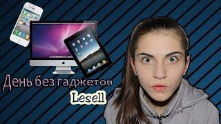 МОЯ любовь - мандарин?/День без гаджетов/Adele/LEsell^^