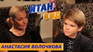 Анастасия Волочкова: расскажет про балет, про скандал, про политику, про Ксению Собчак Итан Кид #10