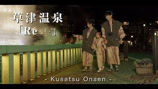 「Re・・・」草津温泉    -KusatsuOnsen-
