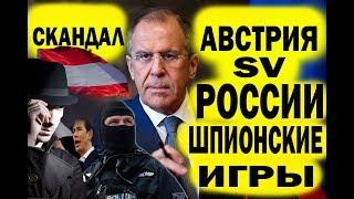 Австрия обвинила Россию в Шпионаже  Поимка шпиона экс полковник Австрии, ответ МИД РФ, Скандал