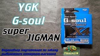 Ygk g-soul super jigman x4 200m 1.0