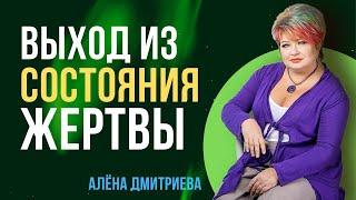 Алена Дмитриева. Выход из состояния жертвы