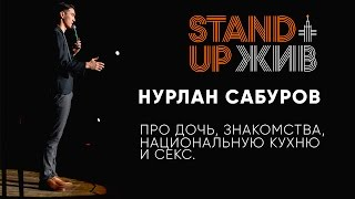 STAND UP ЖИВ - Нурлан Сабуров (про дочь,кухню и секс)