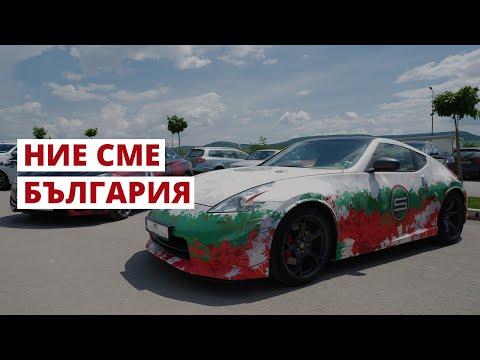 """Автоизложба-конкурс """"Ние сме България"""""""
