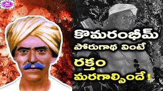 Komaram Bheem Telugu Full Movie in10Min | Telangana History in Telugu | About Freedom Fighters Story