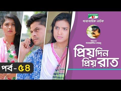 priyo din priyo raat ep 54 drama serial niloy mitil