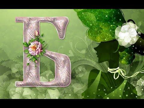 """Цветы по алфавиту. Буква """"Б"""""""