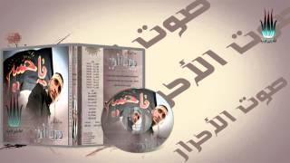 تحميل اغاني قصيدة الزفاف اصدار صوت الاحرار عبدالامير البلادي 1435 MP3
