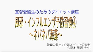 宝塚受験生のダイエット講座〜風邪・インフルエンザ予防習慣④ネバネバ海藻〜のサムネイル画像