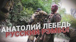 Анатолий Лебедь - русский Рэмбо