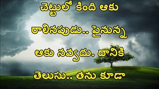 Telugu Life quotes || Telugu quotes || Telugu Inspiration Quotations || Telugu stories by kesava