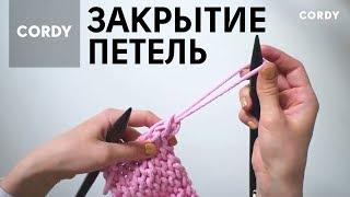 ЗАКРЫТИЕ ПЕТЕЛЬ чтобы закончить изделие. Уроки вязание на спицах для начинающих CORDY КОРДИ