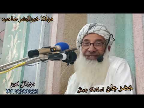 خجرجاناسلامکچینلKhizarjan islamic channel