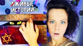 ПРОКЛЯТАЯ шкатулка продаётся в ИНТЕРНЕТЕ! РЕАЛЬНАЯ ИСТОРИЯ КОРОБКИ с ПРИЗРАКОМ  | Anny Magic