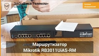 видео Mikrotik RouterBOARD-RB3011UiAS-RM